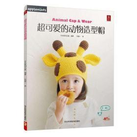 正常发货 正版 的动物造型帽 日本美创出版 书店 毛线编织书籍