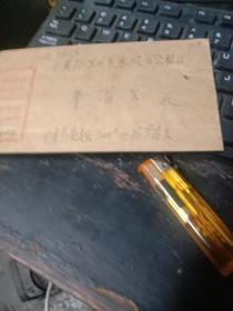 """毛主席语录实寄封贴普无号邮票 """"文革""""普通邮票(7) 遵义会议会址,20分"""