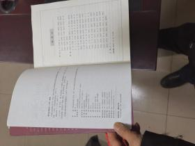 中国企业家成长20年 1993-2003中国企业家调查系统追踪调研成果集 上下 2451页