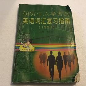 研究生入学考试英语词汇复习指南:1999(16开)