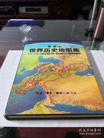 泰晤士世界历史地图集(样书)