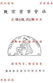 【复印件】社会事业宗徒-冯瓒璋-民国公教教务联合会刊本