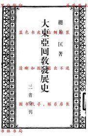 【复印件】大东亚回教发达史-樱井匡-民国株式会社三省堂刊本