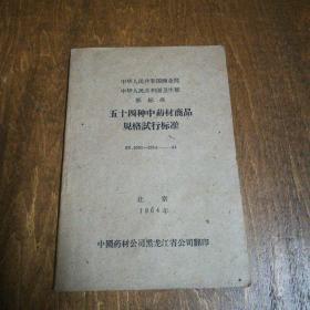 五十四种中药材商品规格试行标准 1964 北京