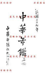 【复印件】中华年鉴(1948上)-中华年鉴社-民国中华年鉴社刊本