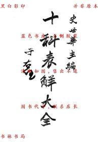 【复印件】十科表解大全(上)-史世华-民国史世华刊本