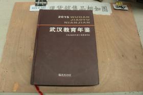 武汉教育年鉴2015