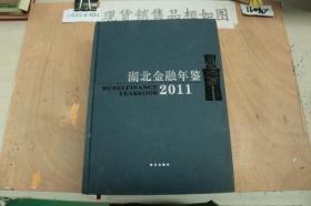 湖北金融年鉴(2011)