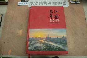 长江年鉴2017