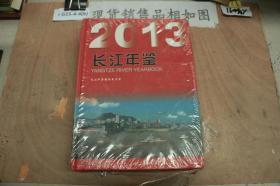 2013长江年鉴