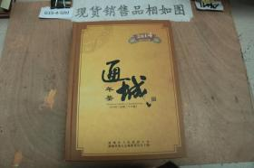 通城年鉴(2014)