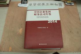 中国企业集团财务公司年鉴(2014)