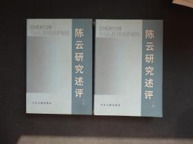 陈云研究述评(上下 全2册)