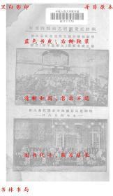 【复印件】新东方第一卷汇刊-东方问题研究会-民国新亚洲书局刊本