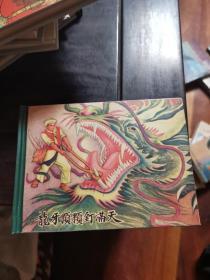 连环画 龙牙颗颗钉满天 沈括 陈光镒绘 50开精装 2008年一版一印