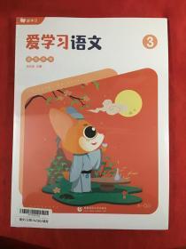 爱学习语文 3 读写体系【全五册】 另加小本二册、配套全