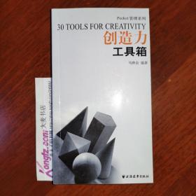 《创造力工具箱》作者.马种会先生/签名本