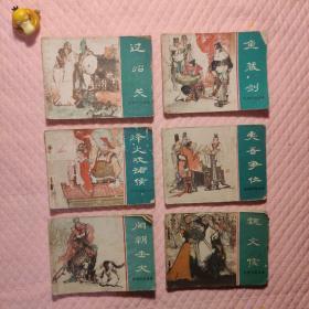 东周列国故事 鱼藏剑等 1981七五品 6本 连环画