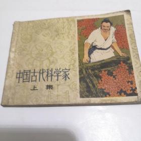 连环画:中国古代科学家(上集)
