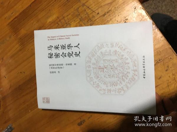 马来亚华人秘密会党史