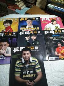 乒乓世界2013-2-3-4-6-7-8-9(七本合售,6,7有海报)