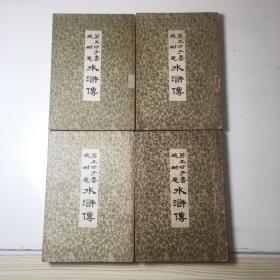 第五才子书施耐庵水浒传(一、三、五、七册)