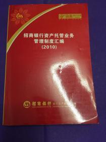 招行银行资产托管业务管理制度汇编.