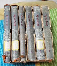 鲁迅全集  道林纸版  2.4.5.8.9.10  六册合售