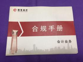 招商银行 合规手册—会计业务.