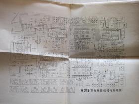H312型电视接收机电原理图