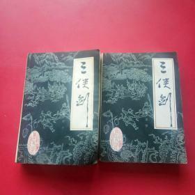 新编历史评书三侠剑,单田芳
