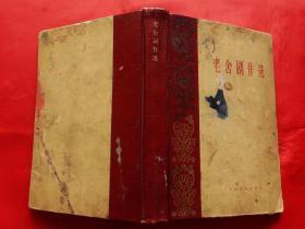 老舍劇作選(1959年1版1印,精裝本)