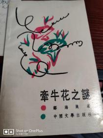 签名本:牵牛花之谜  附作者信札一通
