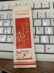 1972年上海汇普陀区冬季体育锻炼纪念 书签 有毛泽东题词。5396: