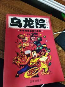 乌龙院大长篇漫画系列全集