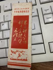 1972年上海汇普陀区冬季体育锻炼纪念 书签 有毛泽东题词。