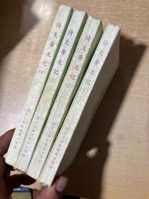 倚天屠龙记 全四册,非馆藏,品好,