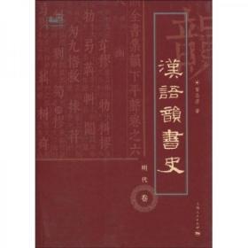 汉语韵书史:明代卷