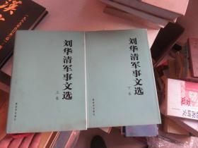 刘华清军事文选(上下卷) 钤印本