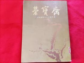 荣宝三十五周年纪念册:1950-1985