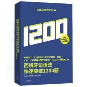 西班牙语语法快速突破1200题