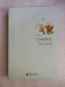 CD流浪记:欣赏古典拥抱浪漫