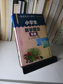 海淀系列工具书 小学生数学概念手册