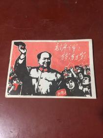 战斗画报1968年第三期-毛主席木刻版画(20张全)