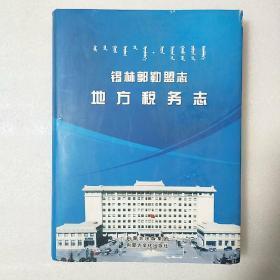 锡林郭勒盟志·地方税务志