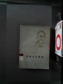 契诃夫小说选 下