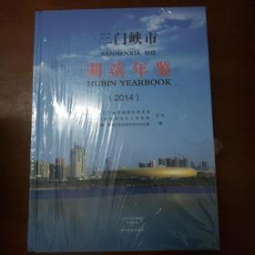 三门峡市湖滨年鉴(2014)