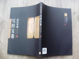 长江中游 写经宝卷
