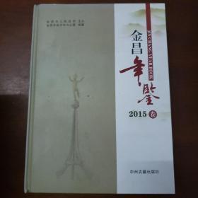 金昌年鉴2015卷