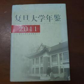 复旦大学年鉴2011